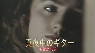 真夜中のギター (カラオケ) 千賀かほる