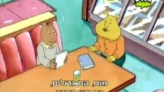 ארתור פרק 77 חלק א