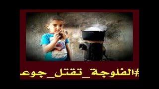 #الفلوجة_تقتل_جوعا / نمر ابوعرابي العدوان