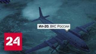 Минобороны РФ обещает наказать Израиль за гибель летчиков в Сирии - Россия 24