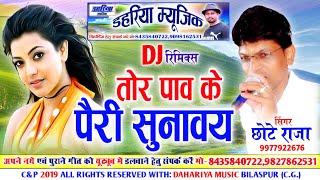 Chhattisgarhi Song | Tor Panv Ke Pairi Sunaway | Chhote Raja 9977922676 - Dahariya Music Bilaspur |