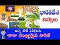 national symbols in telugu   national emblem in telugu   జాతీయ చిహ్నాలు/గుర్తులు