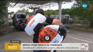 Драконовски мерки срещу чумата на българо-гръцката граница - Здравей, България (20.07.2018г.)