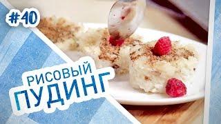 Рисовый пудинг. Рецепт быстрого и вкусного завтрака