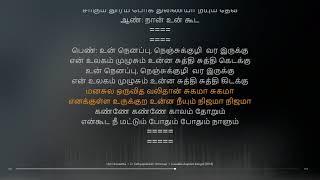 Uyir Uruvaatha | Iravukku Aayiram Kangal | Sam C.S | synchronized Tamil lyrics song