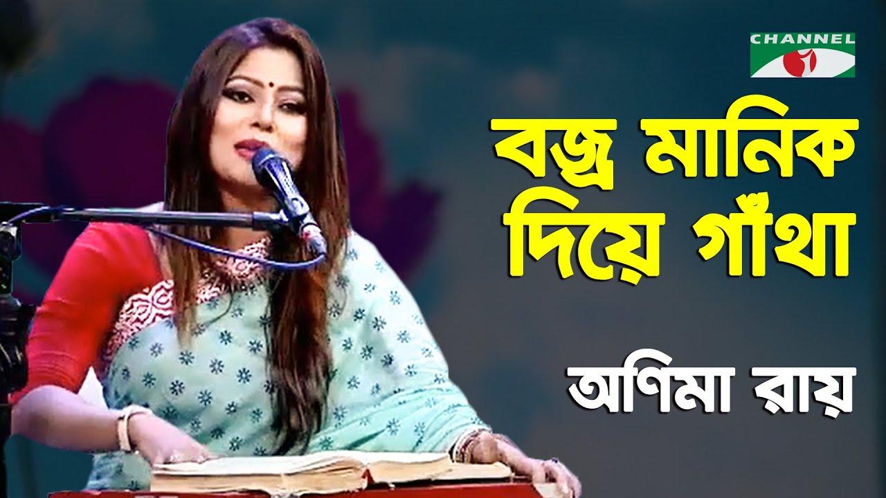 Bajra Manik Diye Gatha   Anima Ray   Tagore Song   Channel i   IAV