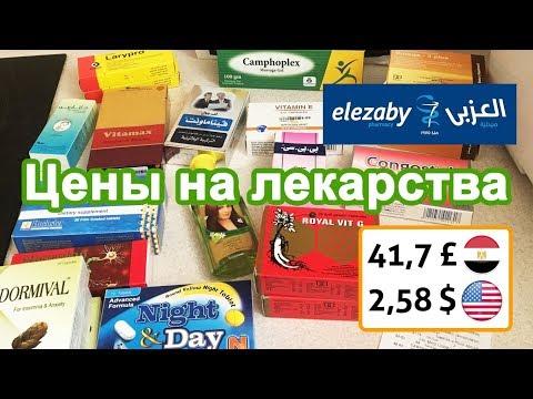 Лекарства с Египта.🇸🇾 Обзор цен 💵