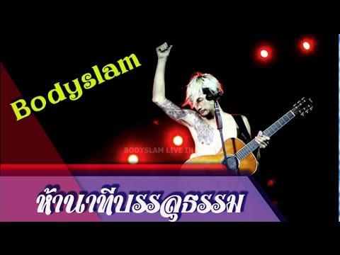 ห้านาทีบรรลุธรรม Bodyslam Live in คราม