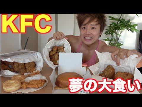 【KFC大食い】一度やってみたかった大量買いして一気に頬張ってみたら幸せいっぱい