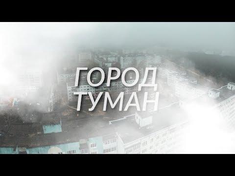 ГОРОД ПОД ТУМАНОМ. ПОГОДА В СОЛИГОРСКЕ. НОЯБРЬ 2019 | 4K