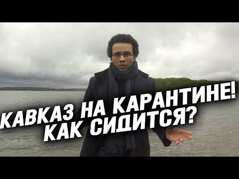 Что с туризмом? Грузия/Армения/Азербайджан/Дагестан/Чечня | Пандемия/самоизоляция/туристы в масках!