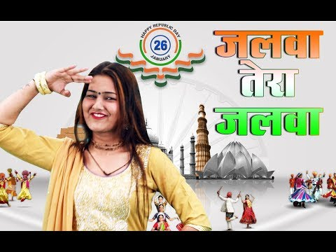 2019 Deshbhakti Mashup Song !! 26 जनवरी स्पेशल सांग !! Jalwa Tera Jalwa !! Shivani New Video 2019