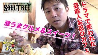 二子玉/成城の間にある、倉庫を改装したレストランカフェバー「ソウルツ...