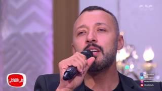 معكم منى الشاذلى - اغنية الناس العزاز بأداء الفنان احمد فهمي في معكم مني الشاذلي