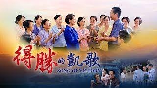 福音電影《得勝的凱歌》如何做基督的精兵 預告片【粵語】