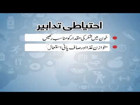 World Kidney Day | Precautions | SAMAA TV | 14 March 2019
