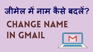 How to Change Gmail Name? Gmail naam kaise badalte hain? Hindi video