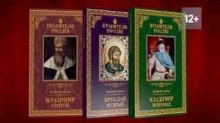 «Великие правители России» - новая книжная коллекция «КП»