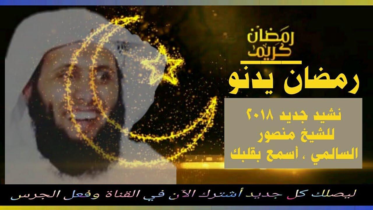 نشيد جديد روعة 2018 رمضان يدنو لنا للشيخ منصور السالمي بصوته الشجي Youtube