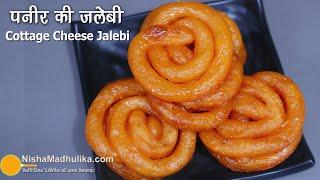 बाजार या घर में बने पनीर से बनाईये एकदम आसान जलेबी । Paneer Jalebi Recipe । Bengali Chanar Jalebi