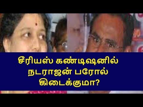 natarajan in hospital sasikala wil come parole|tamilnadu political news|live news tamil