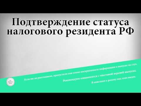 Подтверждение статуса налогового резидента РФ