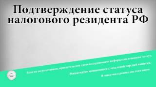 видео Справка-подтверждение статуса налогового резидента Украины