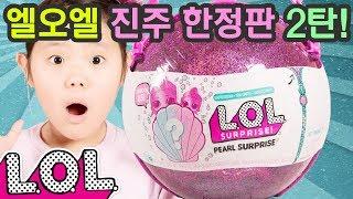 엘오엘 서프라이즈 핑크 펄 진주 웨이브 2 한정판 개봉해 보았어요  Unboxing New Purple LOL Pearl Surprise! Wave 2 Limited Edition
