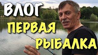 ВЛОГ: Первая рыбалка