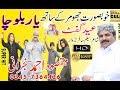 Yar balocha - Maqsood Ahmed Sanjarani - Latest Saraiki & Punjabi Eid Song 2019