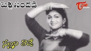 Pelli Sandadi Movie Songs || Nallani Vade Video Song || ANR, Anjali Devi
