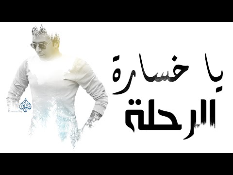 Mostafa Kamel Ya Khsarat El Rahla /مصطفى كامل يا خسارة الرحلة