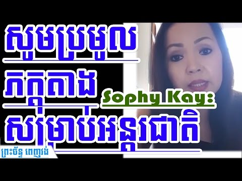 Khmer News Today | Sophy Kay: Please Collect More Proof For International | Cambodia News Today