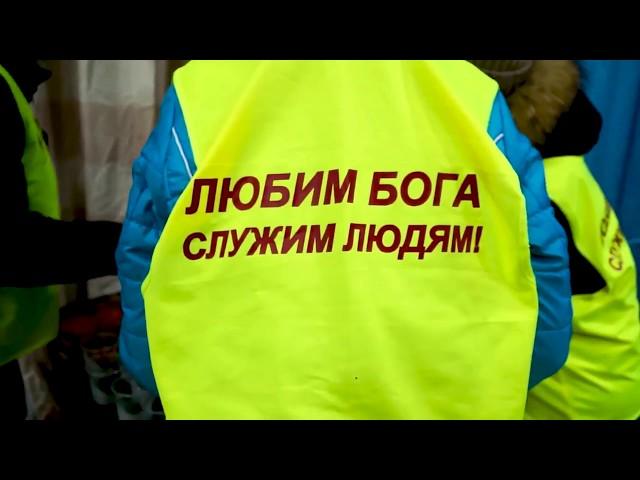 Поможем выжить - GCS Украина 🇺🇦 Христианская Миссия «Новая Жизнь»