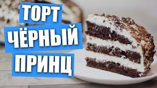 Торт «Черный принц» 2 / Рецепты и Реальность / Вып. 263