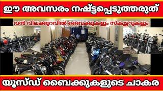 വൻ വിലക്കുറവിൽ യൂസ്ഡ് ബൈക്കുകളും സ്കൂട്ടറുകളും    Used bikes Kerala   Kochi Secondhand bikes Kerala
