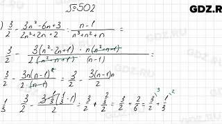 № 502 - Алгебра 7 класс Колягин