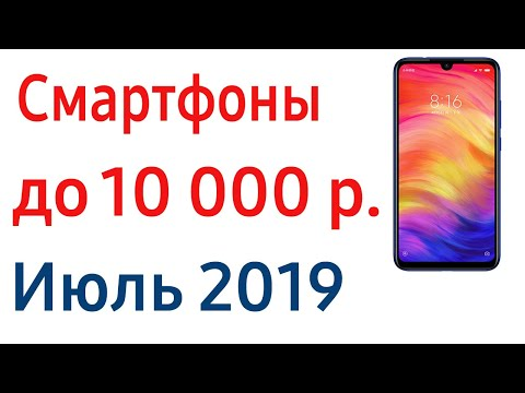 ТОП 7. Лучшие смартфоны до 10 000 рублей. Июль 2019 года. Рейтинг!