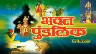 Bhakt Pundlik (Laghu Chitrapat) I Marathi Documentary