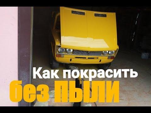 БЮДЖЕТНАЯ ПОКРАСКА МАШИНЫ.ВАЗ 2106 ПОКРАСКА.
