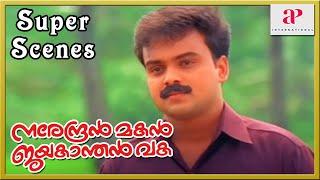 Narendran Makan Jayakanthan Vaka Malayalam Movie   Karutha Raavinte Video Song   Samyuktha Varma