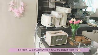 [스메그] 핸드블렌더 후기