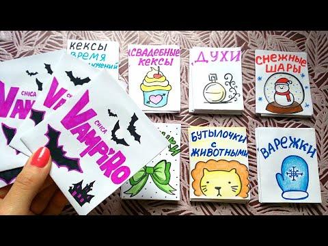 Бумажные Сюрпризы Chica Vampiro Рисунки Кексы Варежки Духи ПРИВЕТЫ всем