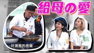 【型男大主廚】愛媽媽的料理有哪些,主廚出手報你秘訣!