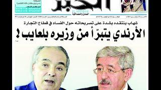 بن سديرة يكشف مستور تصريحات وزير التجارة بلعايب