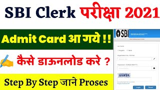 sbi clerk admit card 2021 || sbi clerk admit card 2021 download direct link || How To Download ??