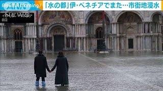 また市街地水没・・・「水の都」ベネチア、水門作動せず(2020年12月10日) - YouTube