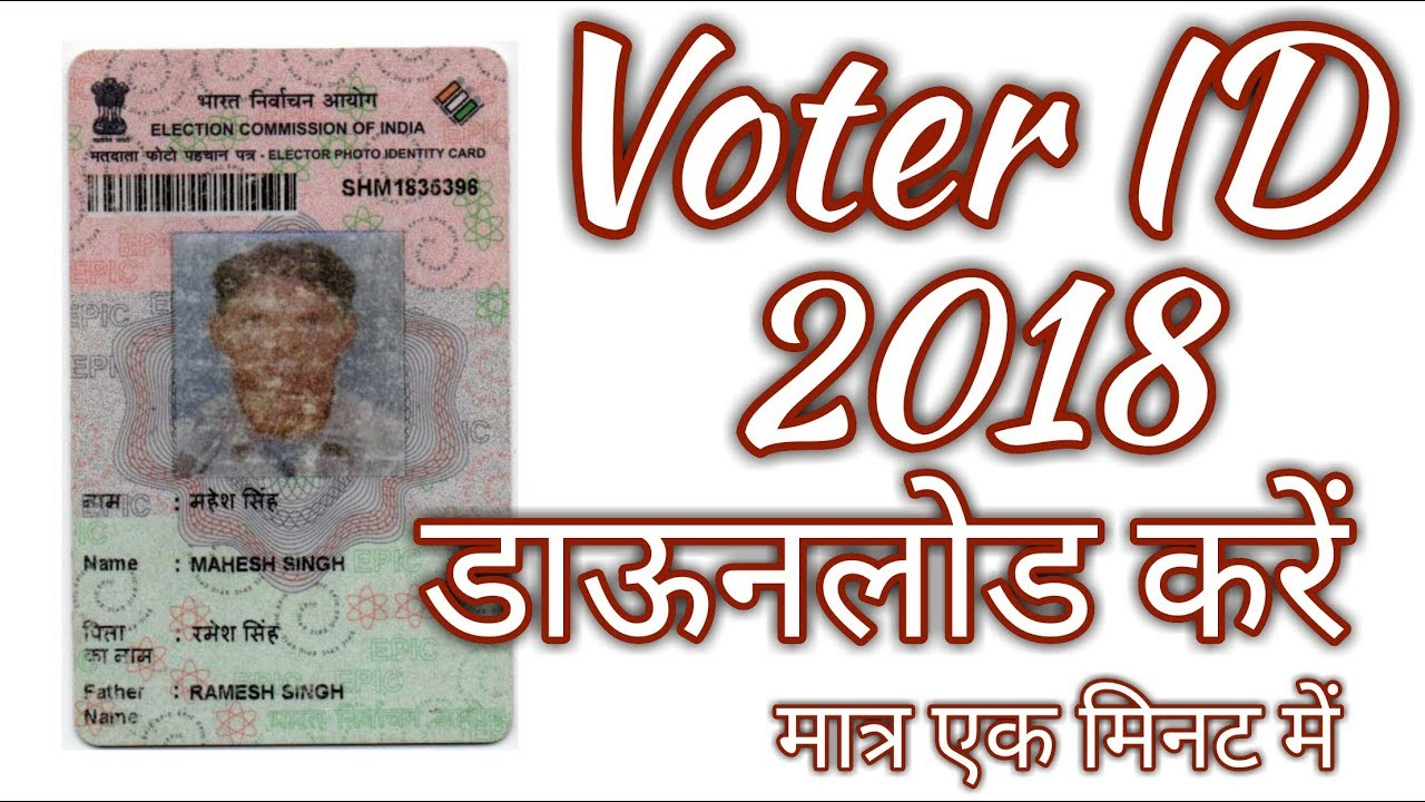 Voter Id Card 2018 क स Download कर म त र 1 म नट