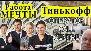 ТИНЬКОФФ банк ОБМАНЫВАЕТ новых работников / МОЙ ОПЫТ В БАНКЕ ТИНЬКОФФ