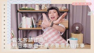 【日本小學堂】到日本旅遊做這些事千萬母湯!